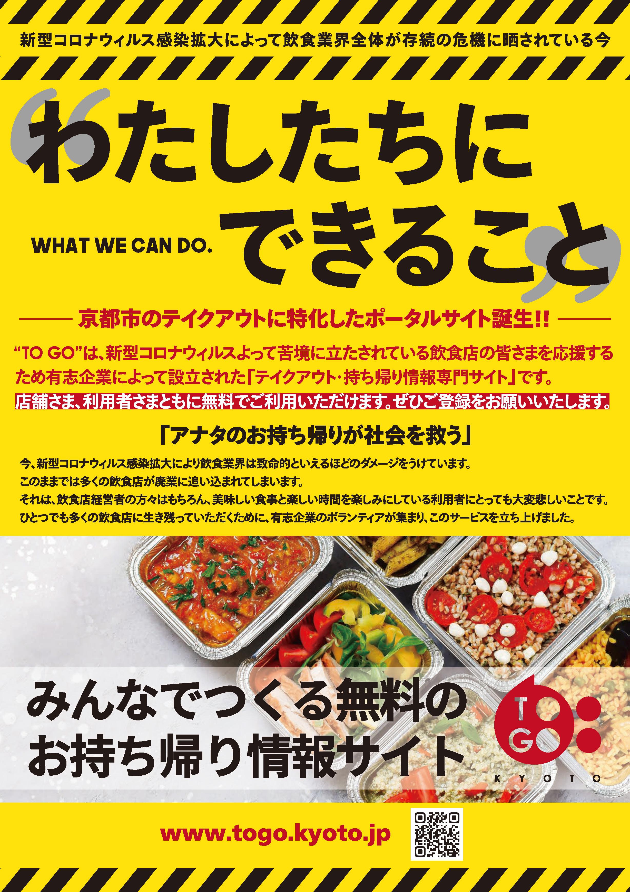 京都のテイクアウト情報はTOGO