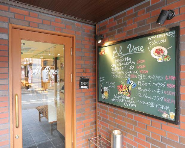 京都市でテイクアウトができるオマール海老とワイン酒場 アルヴェーレ