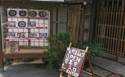京都市でテイクアウトができる喰菜 やましょう