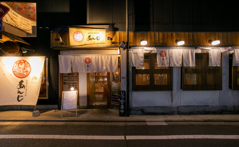 京都市でテイクアウトができるあんじ麩屋町綾小路店