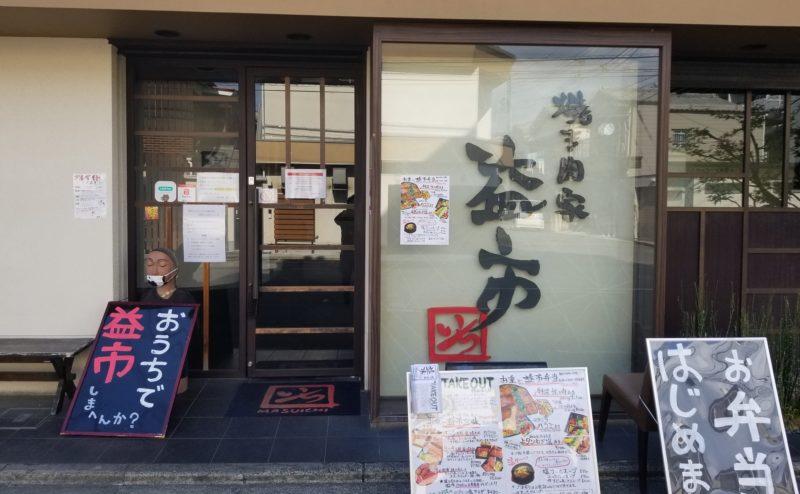 京都市でテイクアウトができる焼き肉家 益市 本店