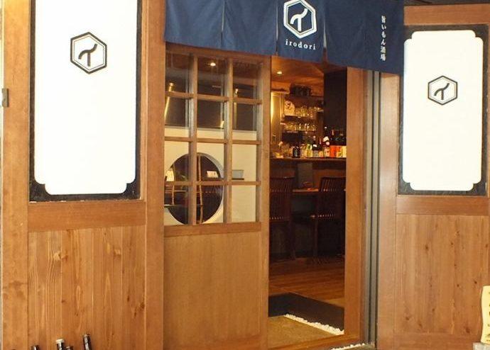 京都市でテイクアウトができる旨いもん酒場 イロドリ