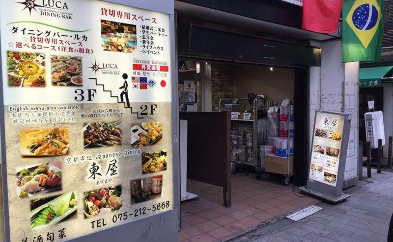 京都市でテイクアウトができる京都串処東屋