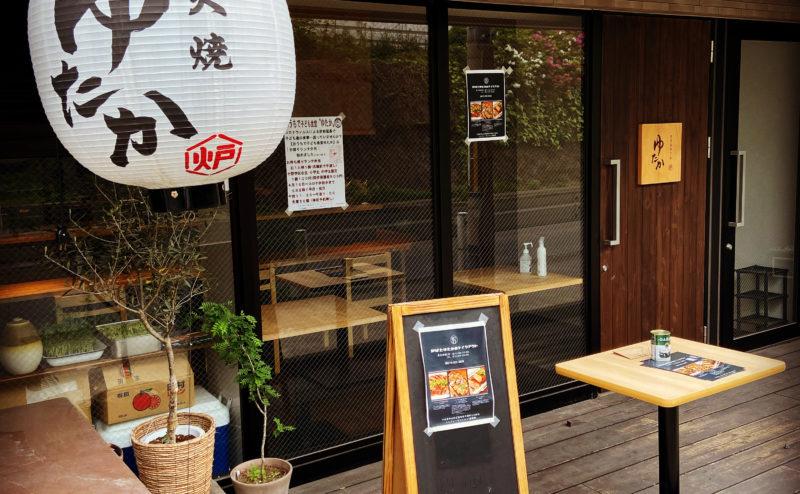 京都市でテイクアウトができる炉ばたゆたか