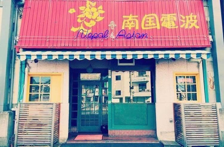 京都市でテイクアウトができる南国電波.Cafe&Dining Bar.