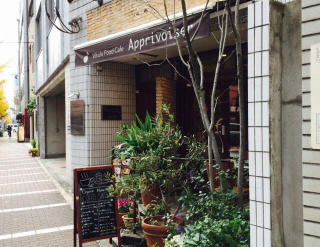 京都市でテイクアウトができるWholefood cafe Apprivoiser