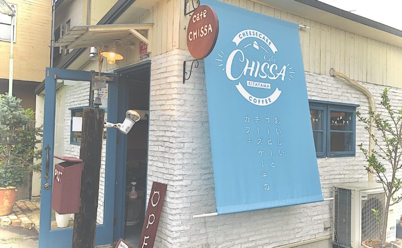 京都市でテイクアウトができるcafe CHISSA