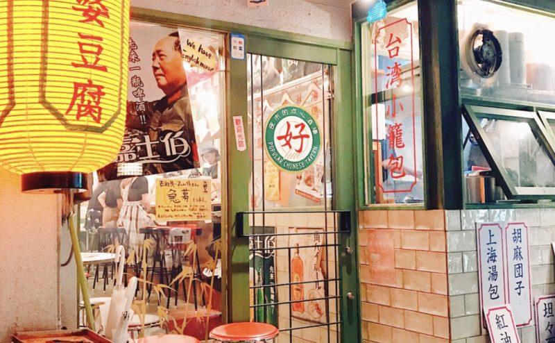 京都市でテイクアウトができる夜市的点心酒場 好hao