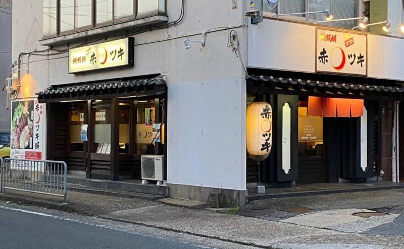 京都市でテイクアウトができる京都 赤ツキ