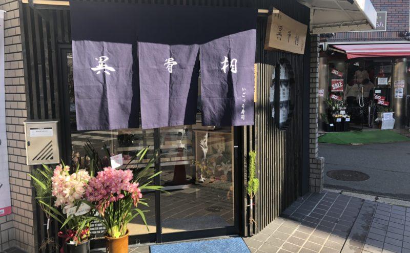 京都市でテイクアウトができる異骨相寿司(いごっそすし)