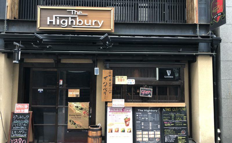 京都市でテイクアウトができるThe Highbury