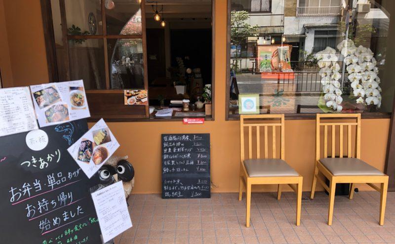 京都市でテイクアウトができる茶と糀 つきあかり