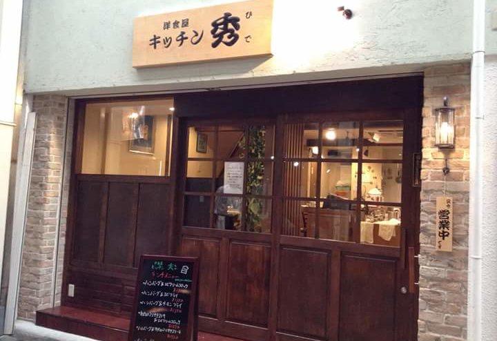 京都市でテイクアウトができる洋食屋キッチン秀