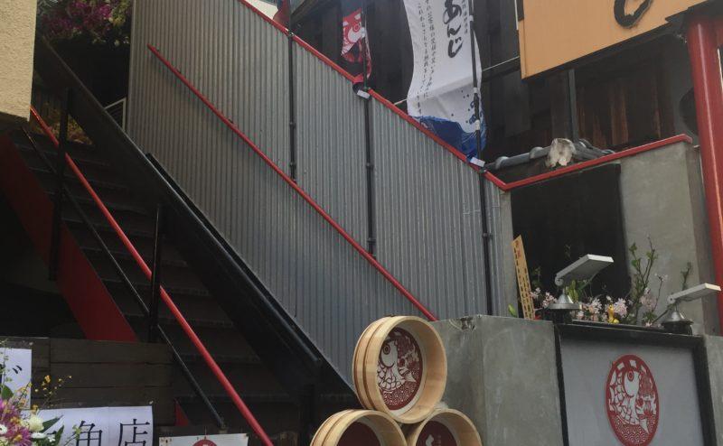 京都市でテイクアウトができるあんじ烏丸六角店