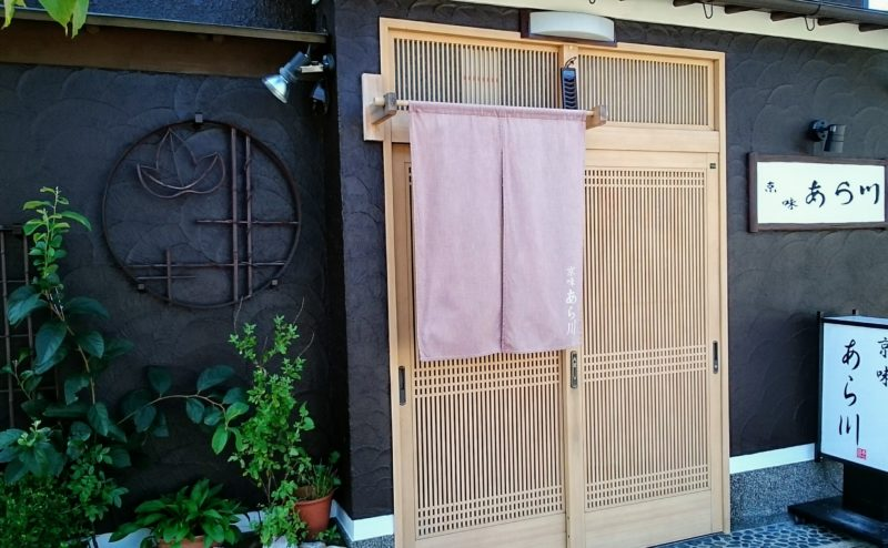 京都市でテイクアウトができる京味あら川