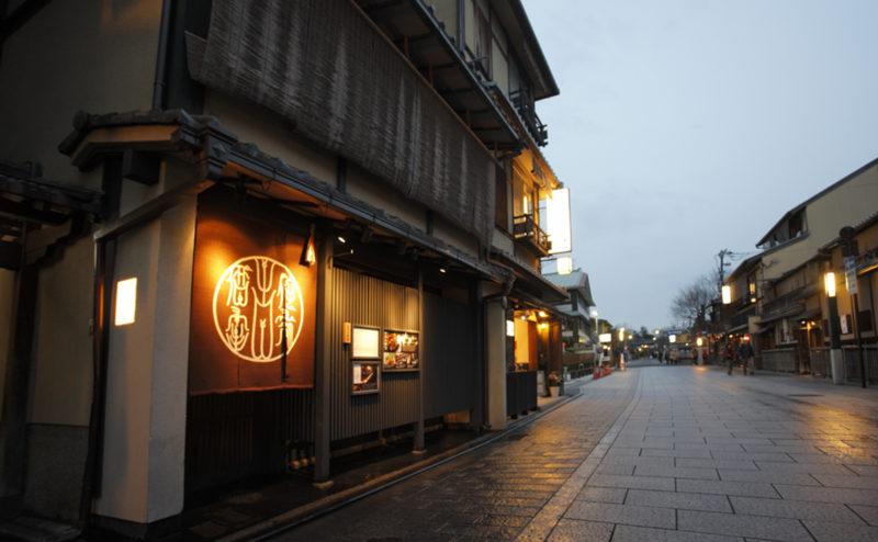 京都市でテイクアウトができる侘家古暦堂  祇園花見小路本店