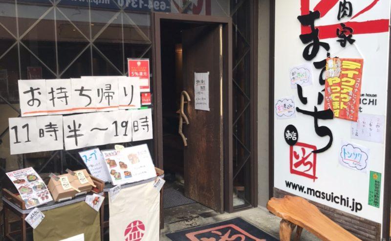 京都市でテイクアウトができる焼き肉家 ますいち 東店