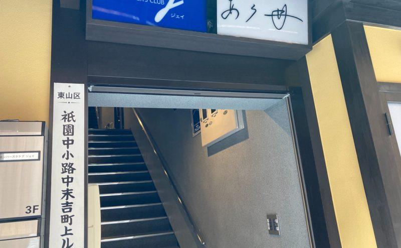 京都市でテイクアウトができる祇園あら井