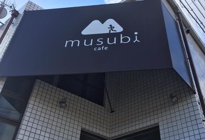 京都市でテイクアウトができるmusubi-cafe嵐山