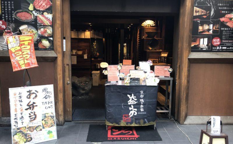 京都市でテイクアウトができる焼き肉家 益市 堺町錦