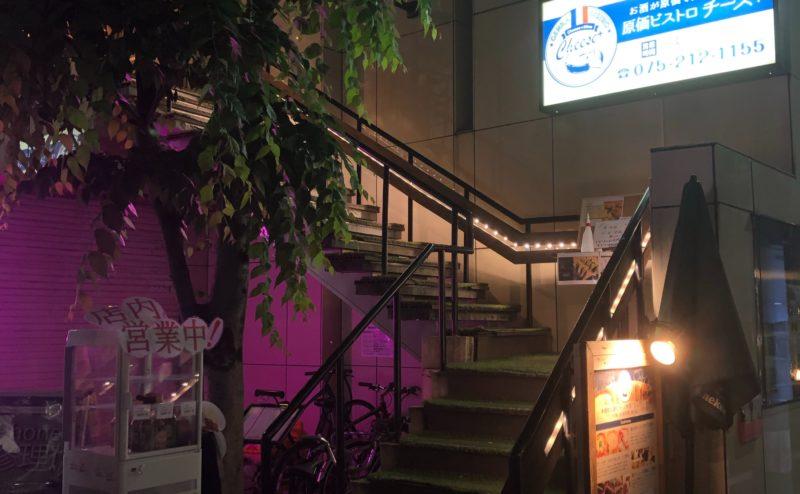 京都市でテイクアウトができる原価ビストロチーズプラス四条烏丸店
