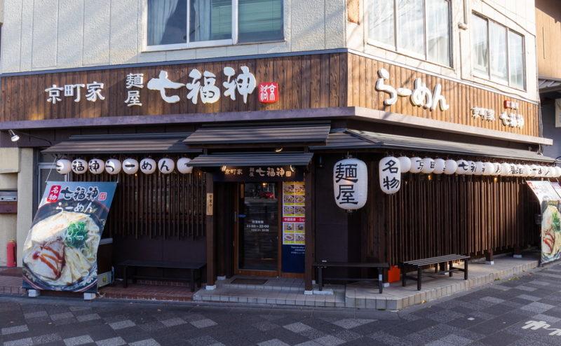 京都市でテイクアウトができる麺屋七福神二条城前店