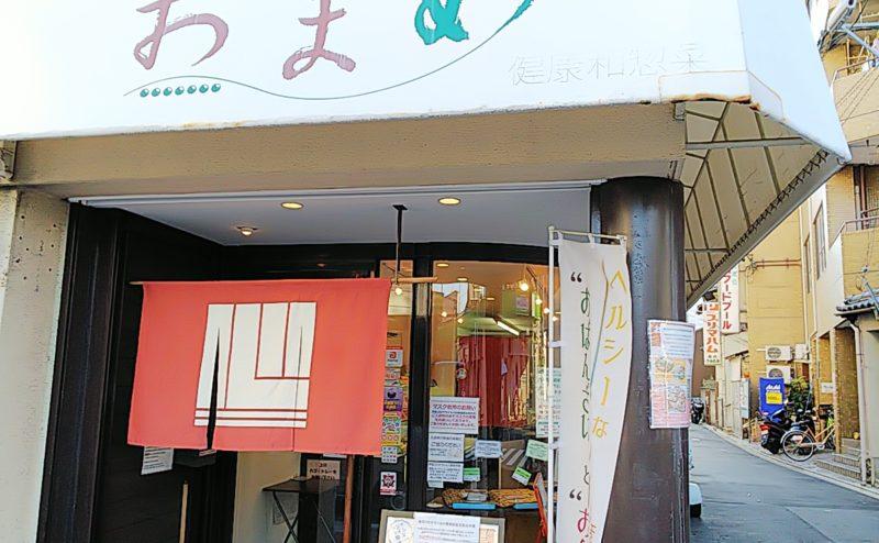 京都市でテイクアウトができる健康和惣菜ながいきおまめ