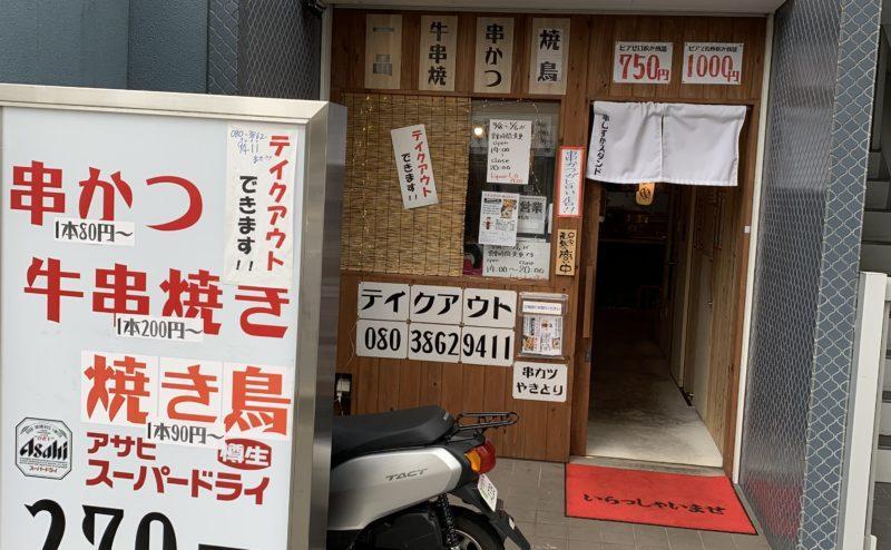 京都市でテイクアウトができる串しずかスタンド