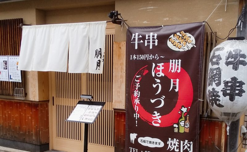 京都市でテイクアウトができる牛串 石網焼 朋月