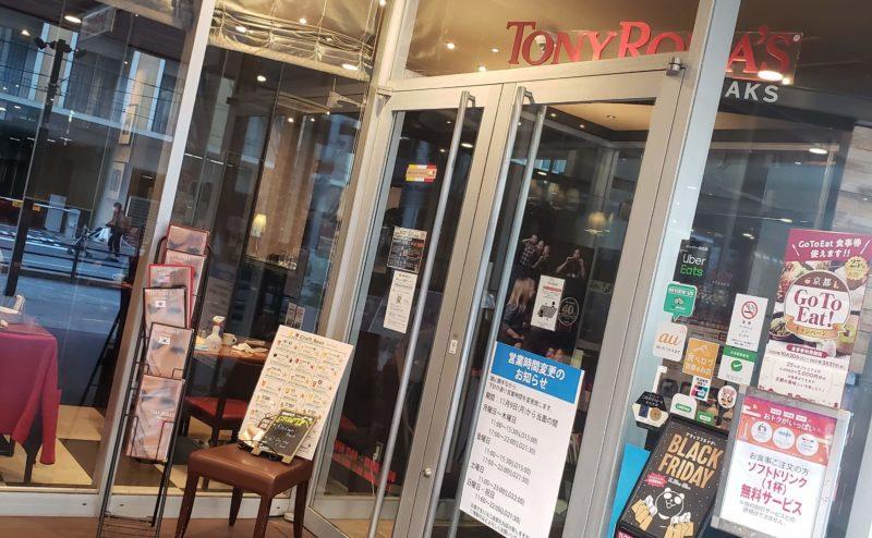 京都市でテイクアウトができるTONY ROMA's KYOTO