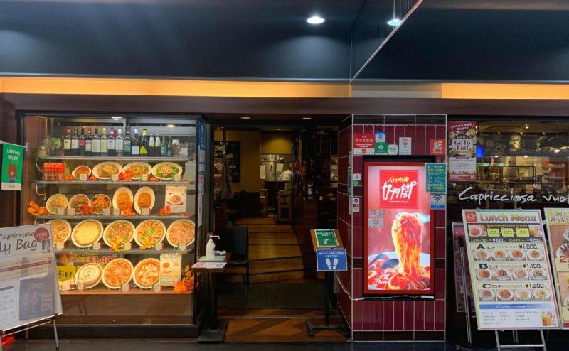 京都市でテイクアウトができるカプリチョーザBiVi二条店